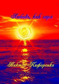 Кифоренко, Виктор  - Любовь, какзаря