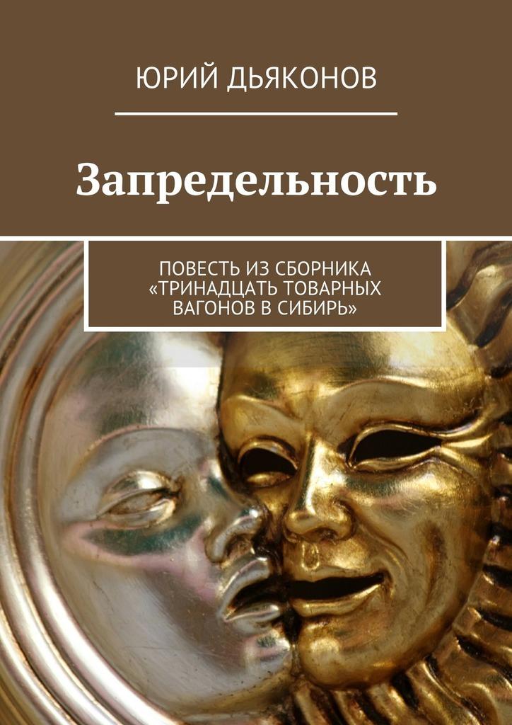Юрий Дьяконов Запредельность юрий дьяконов алмазный рубль