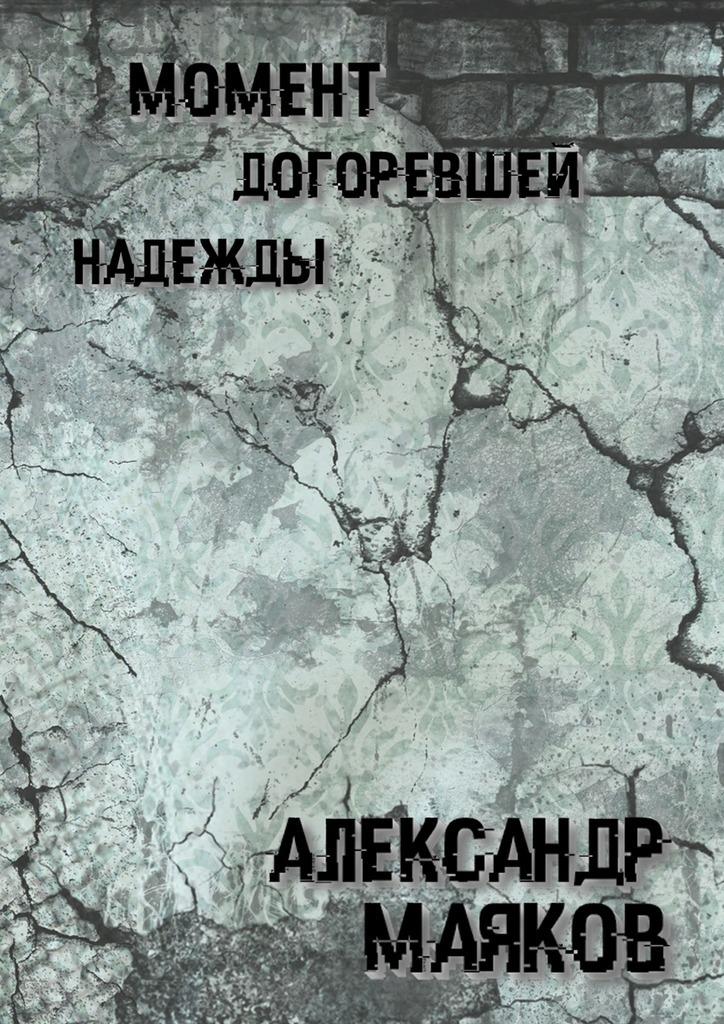 Александр Маяков Момент догоревшей надежды  александр аде осень надежды