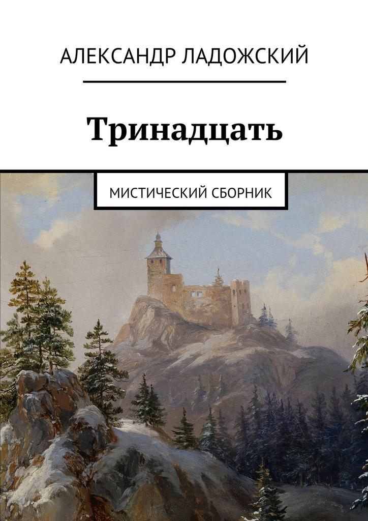 Александр Александрович Ладожский Тринадцать александр александрович волк библия разума