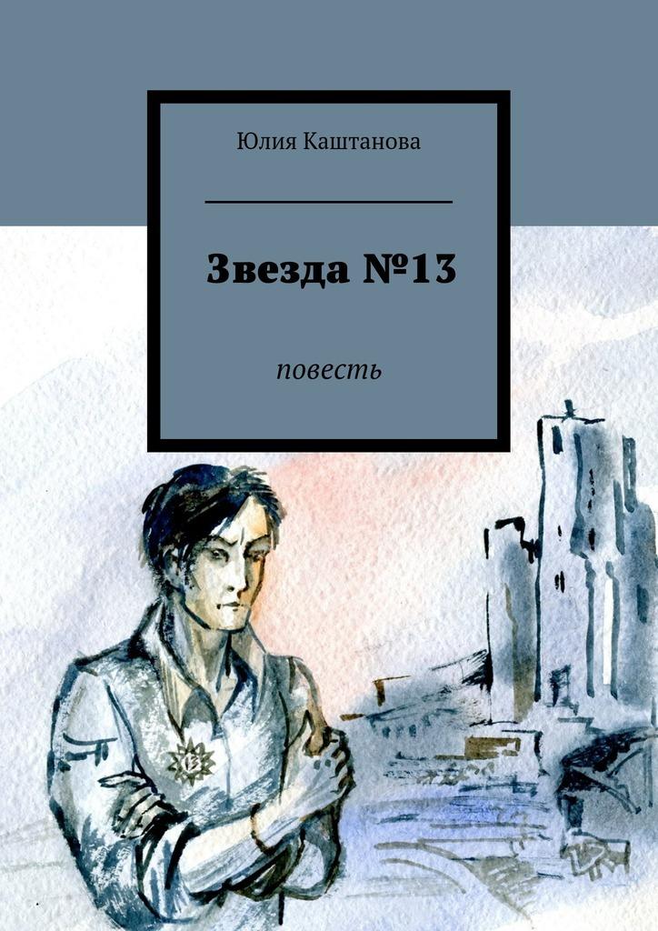 яркий рассказ в книге Юлия Каштанова