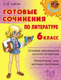 Ушакова, Ольга  - Готовые сочинения по литературе. 6 класс