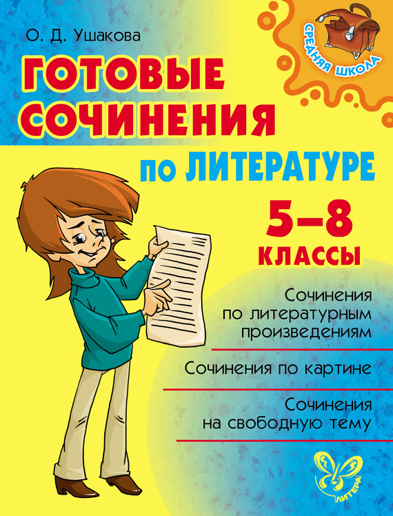 купить О. Д. Ушакова Готовые сочинения по литературе. 5-8 классы по цене 176 рублей