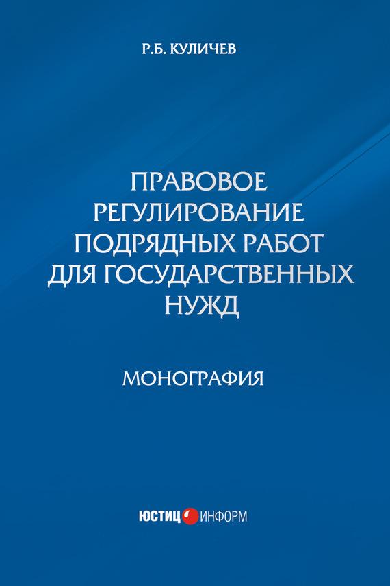 Р. Б. Куличев Правовое регулирование подрядных работ для государственных нужд бердышев с капитальные вложения и стр во осн средств для собств нужд