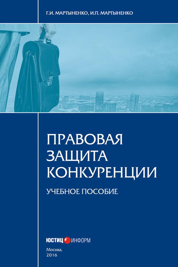 И. П. Мартыненко Правовая защита конкуренции цена и фото