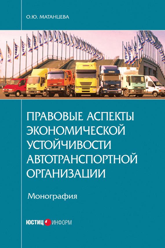 О. Ю. Матанцева Правовые аспекты экономической устойчивости автотранспортной организации