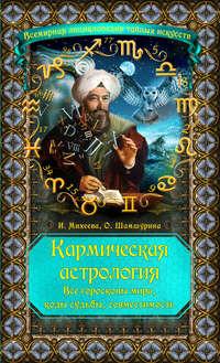 - Кармическая астрология. Все гороскопы мира, коды судьбы, совместимость