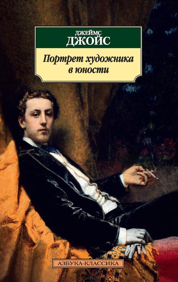Джеймс Джойс Портрет художника в юности евгений лукин портрет кудесника в юности сборник