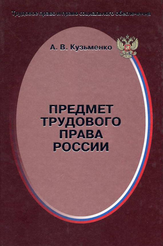 А. В. Кузьменко Предмет трудового права России