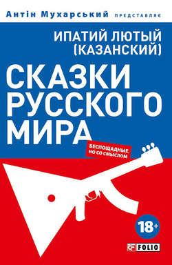 Беспощадные сказки русского мира. Отрывок из книги