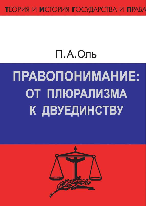 занимательное описание в книге П. А. Оль