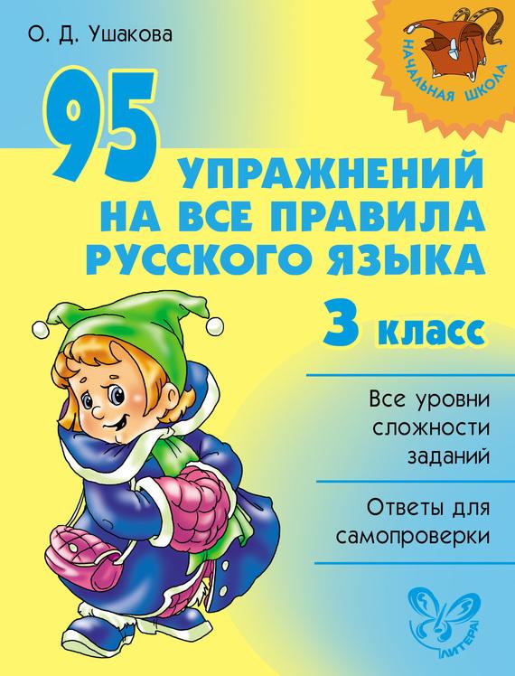 бесплатно О. Д. Ушакова Скачать 95 упражнений на все правила русского языка. 3 класс