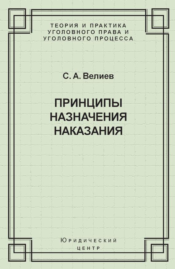 Скачать С. А. Велиев бесплатно Принципы назначения наказания