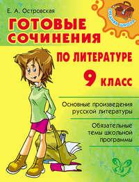 Островская, Елена  - Готовые сочинения по литературе. 9 класс