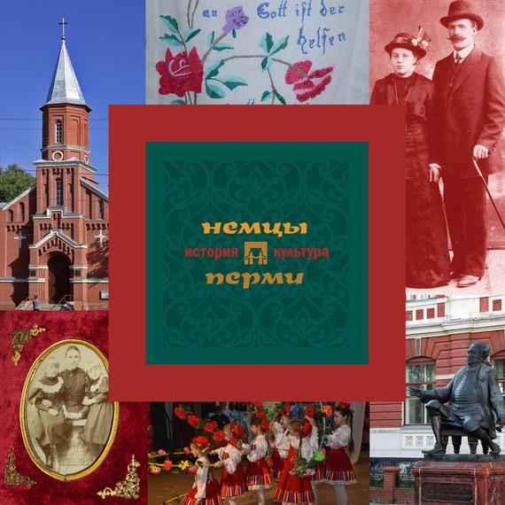 А. В. Черных Немцы Перми: история и культура