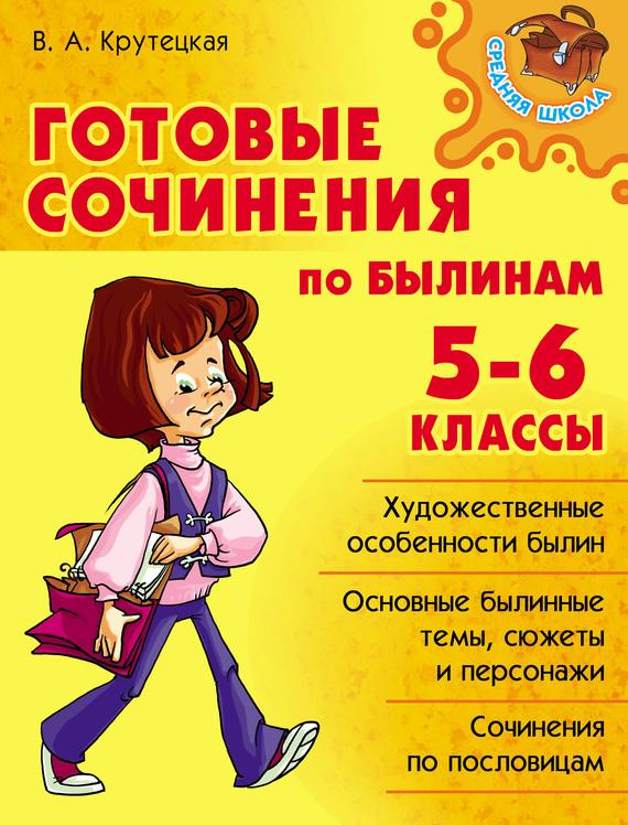 напряженная интрига в книге В. А. Крутецкая