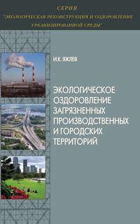 Яжлев, И. К.  - Экологическое оздоровление загрязненных производственных и городских территорий