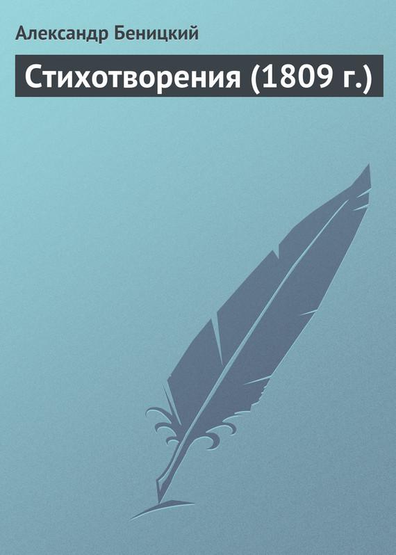 Стихотворения (1809 г.)