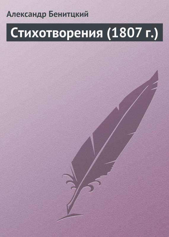 Стихотворения (1807 г.)