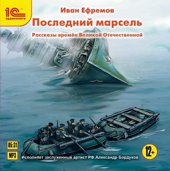 Иван Ефремов бесплатно