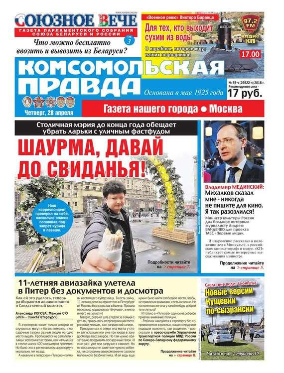 Комсомольская Правда. Москва 45ч-2016