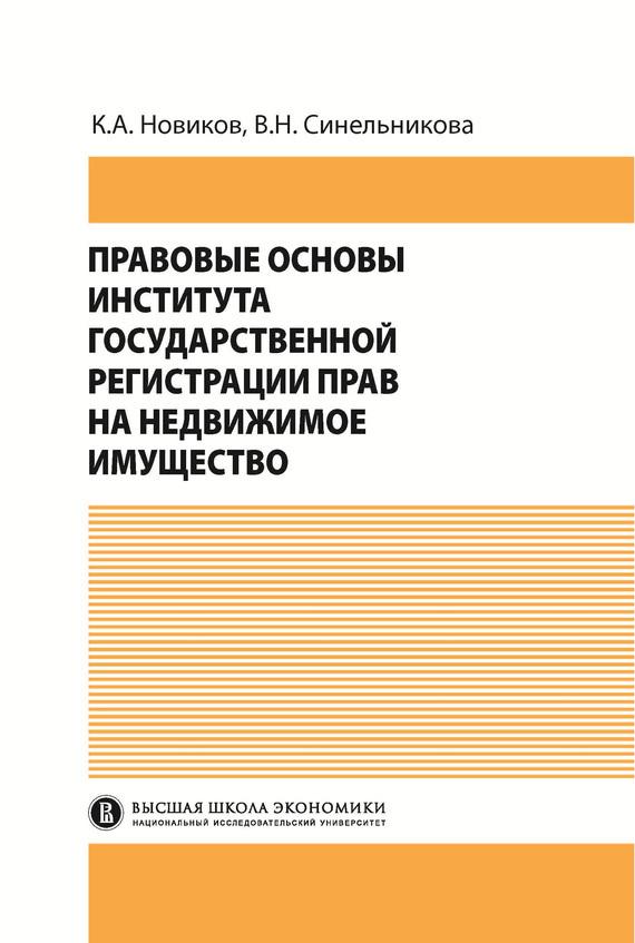 В. Н. Синельникова Правовые основы института государственной регистрации прав на недвижимое имущество защита интеллектуальных авторских прав гражданско правовыми способами
