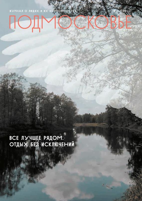 Отсутствует Подмосковье №1-2 2016