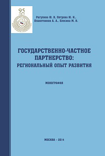 Юлия Рагулина Государственно-частное партнерство: региональный опыт развития