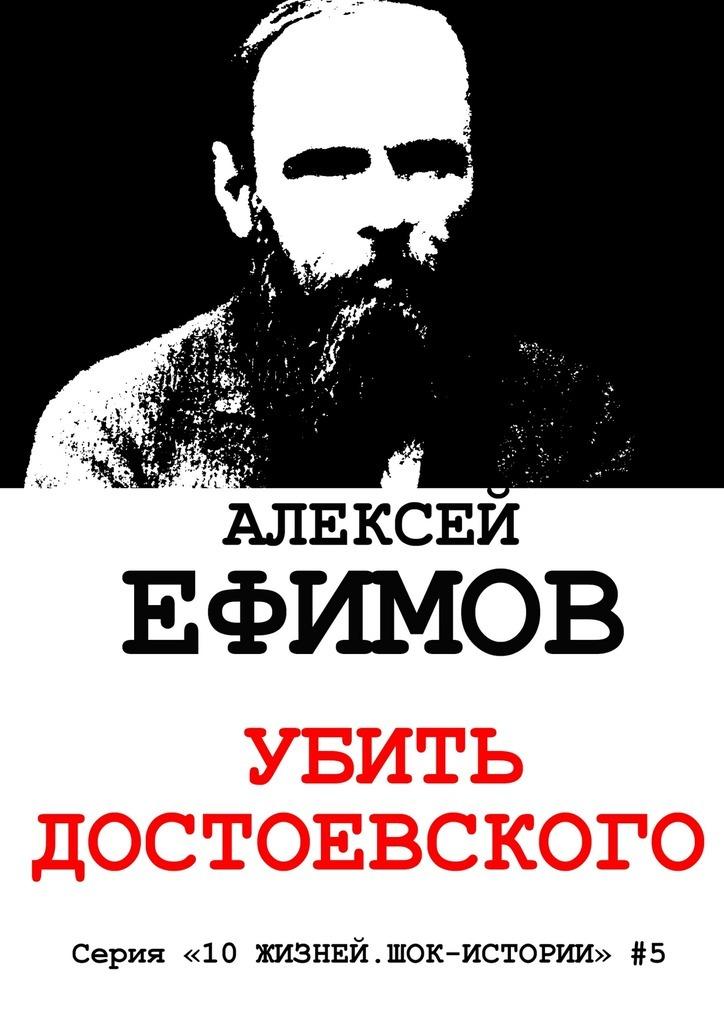Алексей Ефимов. Убить Достоевского