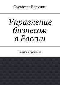 Бирюлин, Святослав  - Управление бизнесом вРоссии
