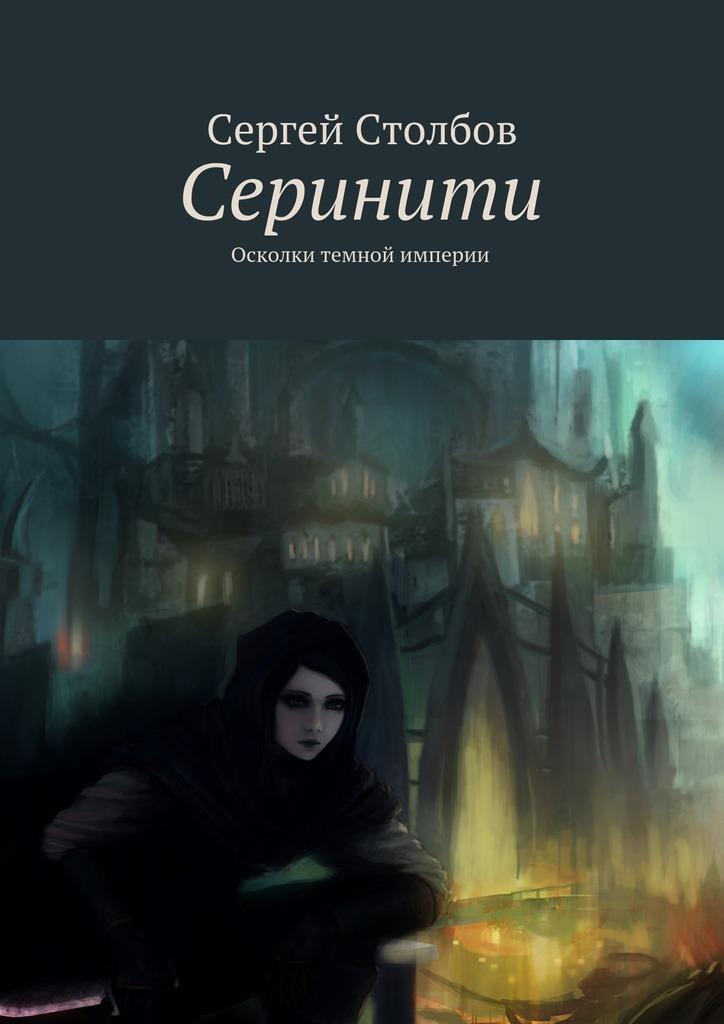 Серинити