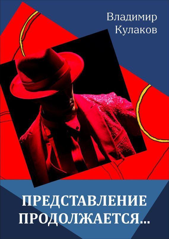 бесплатно Владимир Кулаков Скачать Представление продолжается