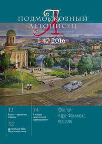 - Подмосковный летописец № 1 (47) 2016