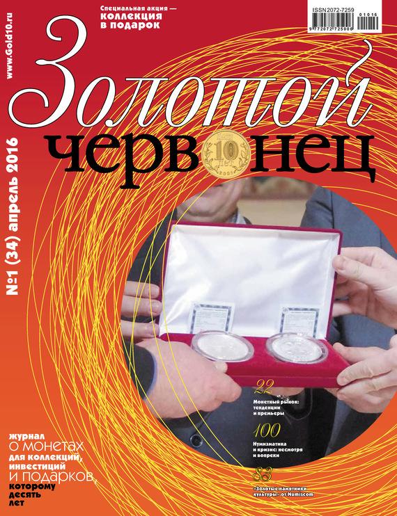 Отсутствует Золотой червонец №1 (34) 2016 отсутствует золотой червонец 3 40 2017