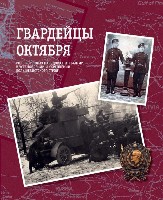 Гвардейцы Октября. Роль коренных народов стран Балтии в установлении и укреплении большевистского строя от ЛитРес