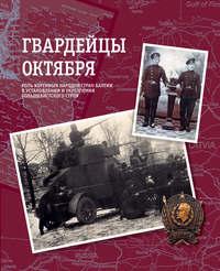 Отсутствует - Гвардейцы Октября. Роль коренных народов стран Балтии в установлении и укреплении большевистского строя