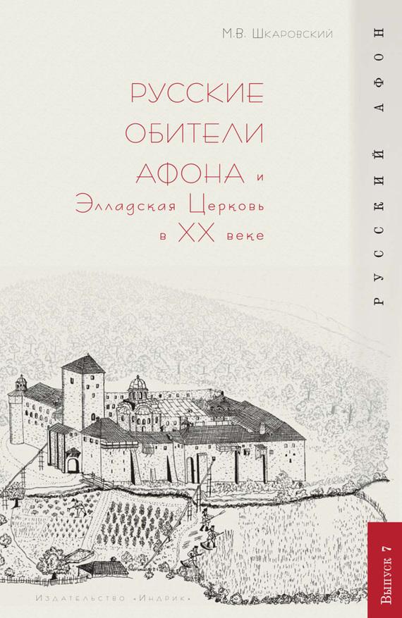 Русские обители Афона и Элладская Церковь в XX веке от ЛитРес