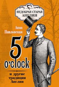 Павловская, Анна  - 5O'clock и другие традиции Англии