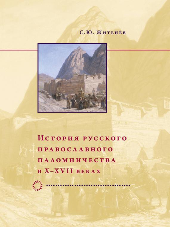 История русского православного паломничества в X–XVII веках от ЛитРес