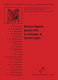 авторов, Коллектив  - Категория родства в языке и культуре