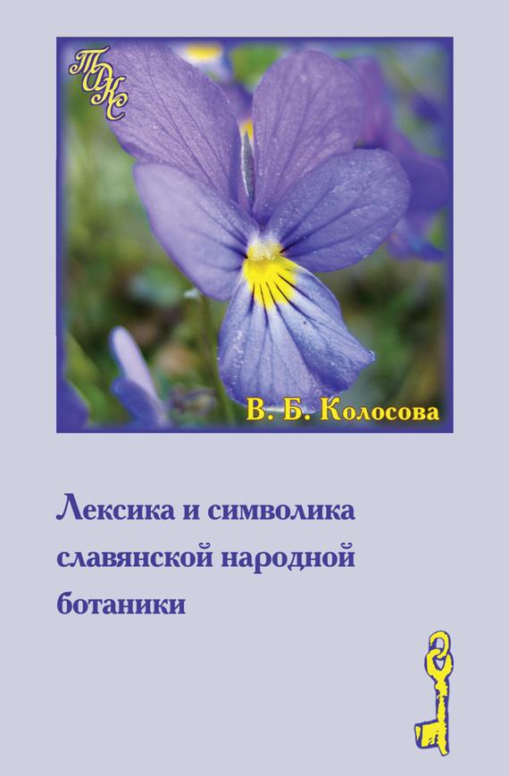 Лексика и символика славянской народной ботаники. Этнолингвистический аспект