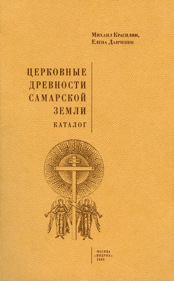 Михаил Красилин Церковные древности Самарской земли. Каталог