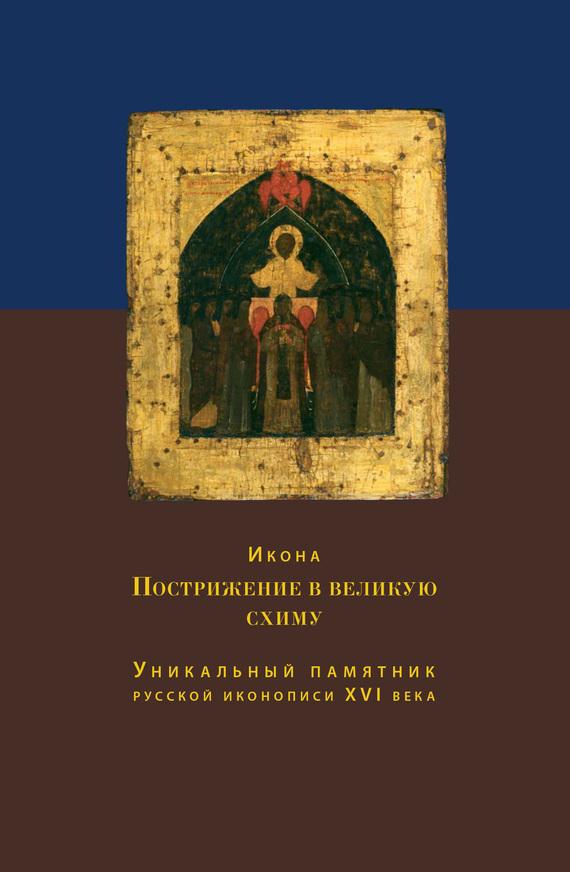 Икона Пострижение в великую схиму. Уникальный памятник русской иконописи XVI века