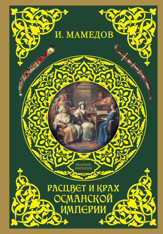 Скачать Расцвет и крах Османской империи. Женщины у власти бесплатно Искандер Мамедов