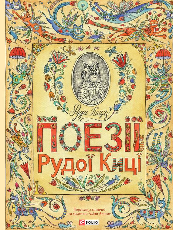 Поезії Рудої Киці