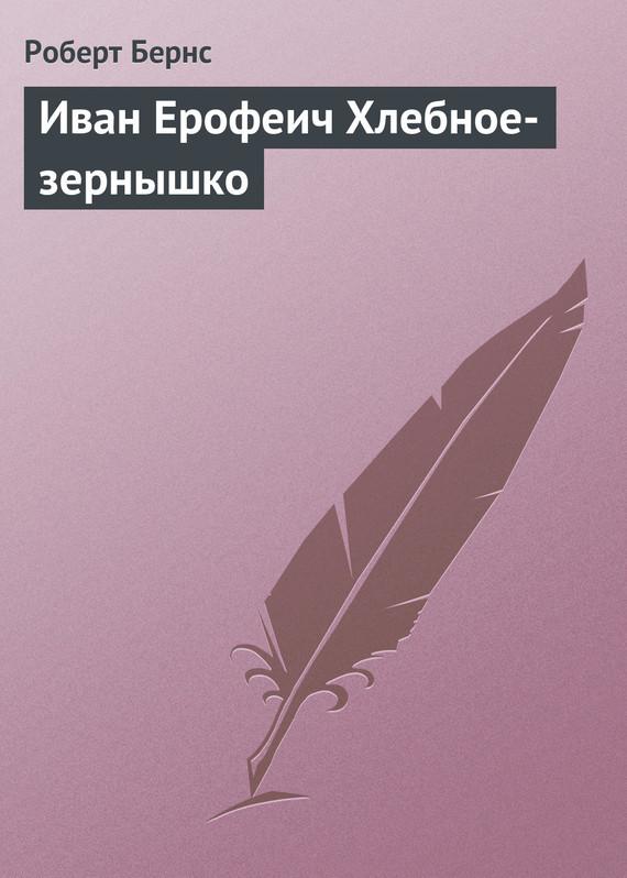 Роберт Бернс Иван Ерофеич Хлебное-зернышко