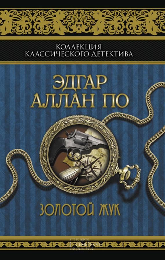 Эдгар По, А. Красюк - Золотой жук (сборник)