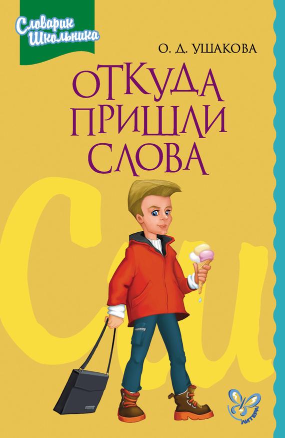 Ольга Ушакова - Откуда пришли слова