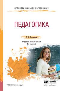 Голованова, Надежда Филипповна  - Педагогика 2-е изд., пер. и доп. Учебник и практикум для СПО