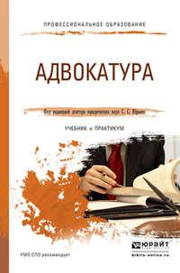 Савицкий, Кирилл Ильич  - Адвокатура. Учебник и практикум для СПО